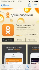 страница приложения ok ru