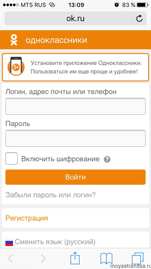 скачать приложение ok.ru бесплатно