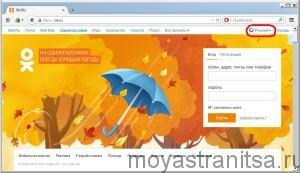 odnoklassniki.ru на русском языке