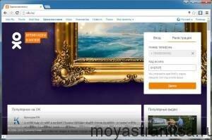 СМС код для регистрации в Одноклассниках
