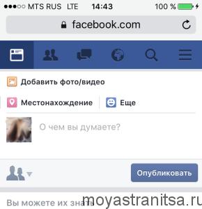 Главная страница профиля на Facebook