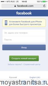 Фейсбук страница аворизации
