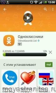Процесс установки ok.ru на Android
