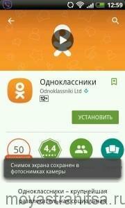 Установка приложения ok.ru на Android