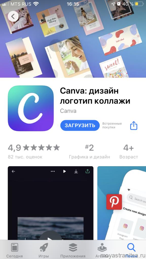 Официальное приложение Canva