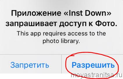 разрешить доступ к фото