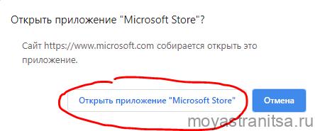 открыть приложение microsoft